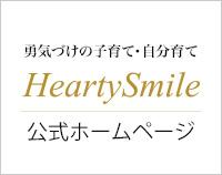 heartysmile 公式ホームページ