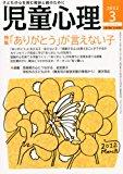 児童心理 2012年 03月号