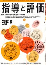 指導と評価 2012年8月号